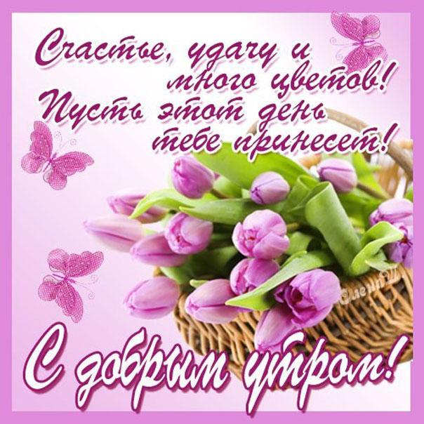 Поздравление днем, открытка доброе утро для любимой женщины