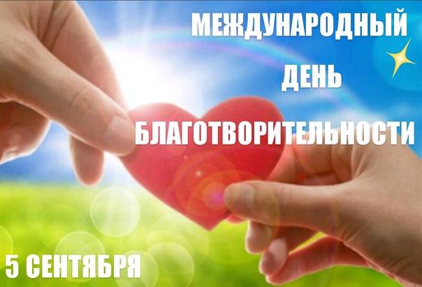 Международный день благотворительности картинка